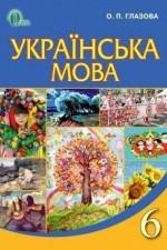 Українська мова 6 клас. Глазова (ГДЗ)