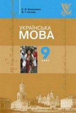 Українська мова 9 клас. Єрмоленко, Сичова
