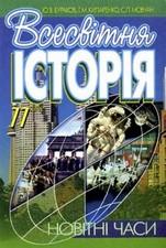 Всесвітня історія 11 клас. Бураков, Кипаренко