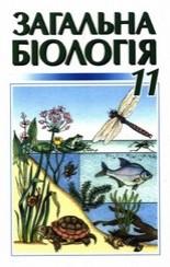 Загальна біологія 11 клас. Кучеренко, Вервес