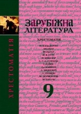 Зарубіжна література (Хрестоматія) 9 клас. Ковбасенко