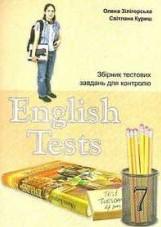 Збірник тестів з Англійської мови 7 клас. Зілігорська (ГДЗ)