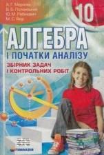 Збірник задач, Алгебра 10 клас. Мерзляк (ГДЗ)