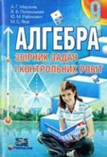 Збірник задач, Алгебра 9 клас. Мерзляк, Полонский (ГДЗ)