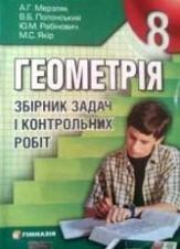 Збірник задач, Геометрія 8 клас. Мерзляк, Полонський (ГДЗ)