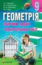 Збірник задач, Геометрія 9 клас. Мерзляк (ГДЗ)