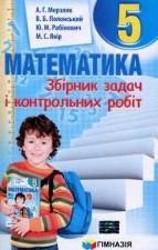 Збірник задач, Математика 5 клас. Мерзляк (ГДЗ)