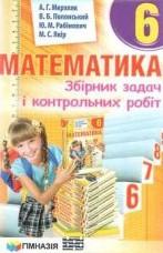 Збірник задач з Математики 6 клас. Мерзляк (ГДЗ)
