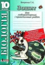 Зошит, Біологія 10 клас. Вихренко (ГДЗ)