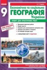 Зошит, Географія України 9 клас. Стадник, Вовк (ГДЗ)