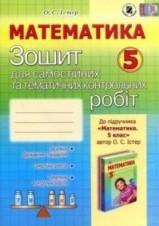 Зошит, Математика 5 клас. Істер (ГДЗ)