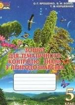 Зошит, Природознавство 5 клас. Ярошенко (ГДЗ)