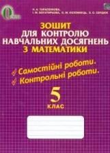 Зошит для контролю, Математика 5 клас. Тарасенкова (ГДЗ)