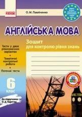 Зошит для контролю рівня знань, Англійська мова 6 клас. Павліченко (ГДЗ)