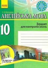 Зошит для контролю знань, Англійська мова 10 клас. Мясоєдова (ГДЗ)
