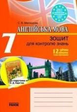 Зошит для контролю знань, Англійська мова 7 клас. Мясоєдова (ГДЗ)