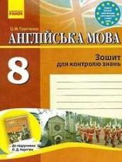 Зошит для контролю знань, Англійська мова 8 клас. Павліченко (ГДЗ)