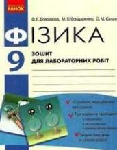 Зошит для лабораторних, Фізика 9 клас. Божинова (ГДЗ)