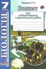 Зошит для лабораторних і практичних, Біологія 7 клас. Вихренко (ГДЗ)