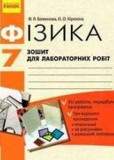 Зошит для лабораторних робіт, Фізика 7 клас. Божинова (ГДЗ)