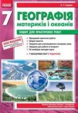 Зошит для практичних, Географія 7 клас. Стадник, Вовк (ГДЗ)
