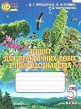 Зошит для практичних, Природознавство 5 клас. Ярошенко (ГДЗ)