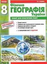 Зошит для практичних робіт, Географія 8 клас. Стадник (ГДЗ)