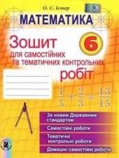 Зошит для самостійних з Математики 6 клас. Істер (ГДЗ)