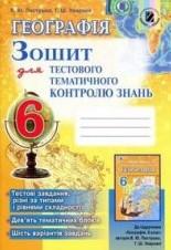 Зошит з Географії 6 клас. Пестушко, Уварова (ГДЗ)