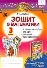 Зошит з математики 3 клас. Богданович, Лишенко (ГДЗ)