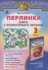 Перлинка, Книга з літературного читання 3 клас. Науменко